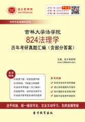 吉林大学法学院824法理学历年考研真题汇编(含部分答案)