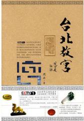 台北故宫(试读本)