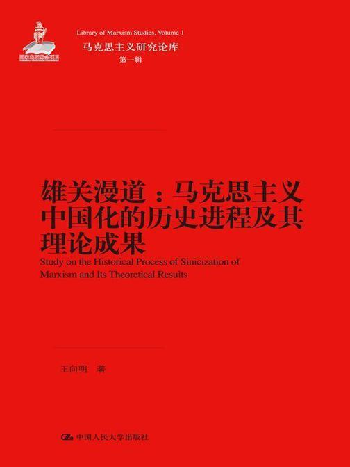 雄关漫道:马克思主义中国化的历史进程及其理论成果(马克思主义研究论库·第一辑;国家出版基金项目)