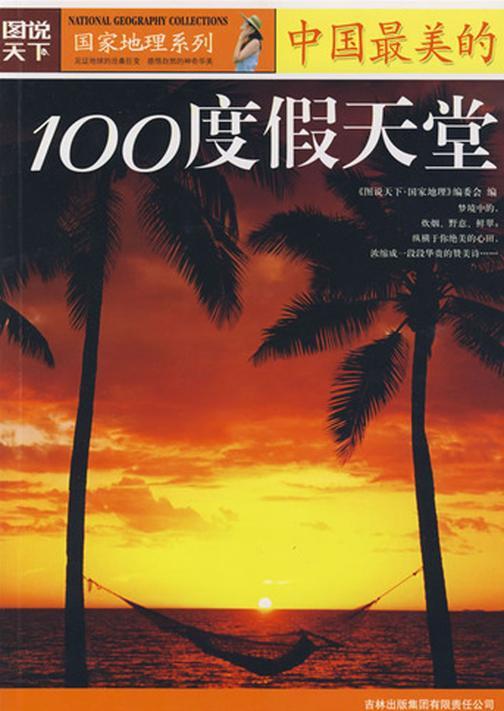 中国 美的100度假天堂(仅适用PC阅读)
