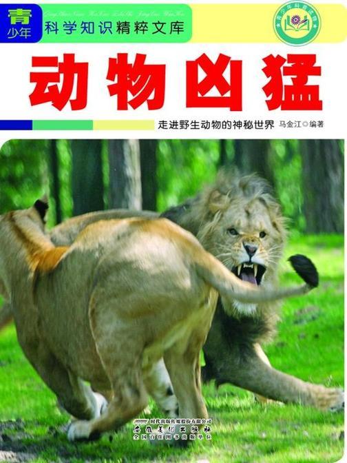 动物凶猛:走进野生动物的神秘世界