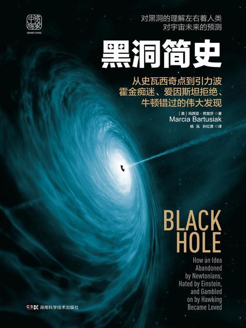黑洞简史:对黑洞的理解左右着人类对宇宙未来的预测!从史瓦西奇点到引力波 霍金痴迷、爱因斯坦拒绝、牛顿错过的伟大发现!