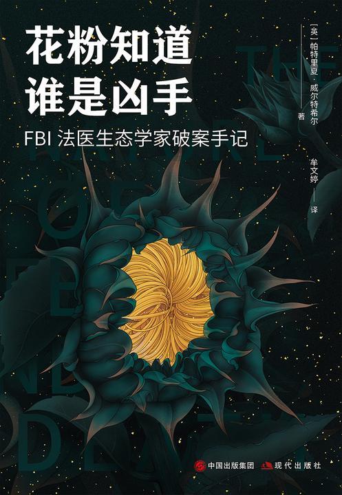 花粉知道谁是凶手:FBI法医生态学家破案手记