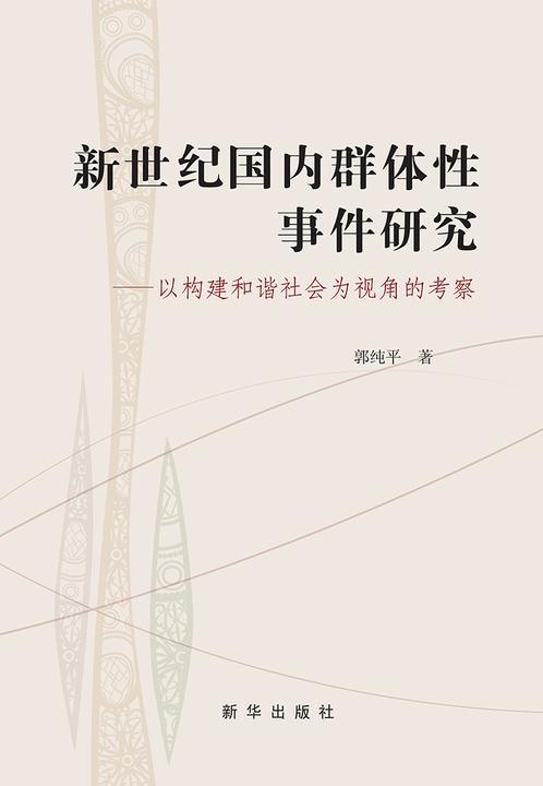 新世纪国内群体性事件研究:以构建和谐社会为视角的考察