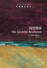 牛津通识读本:科学革命(中文版)