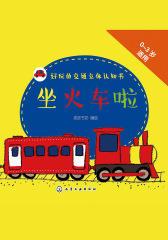 好玩的交通立体认知书.坐火车啦