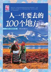 人一生要去的100个地方(中国篇)