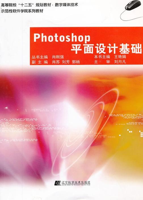 Photoshop平面设计基础