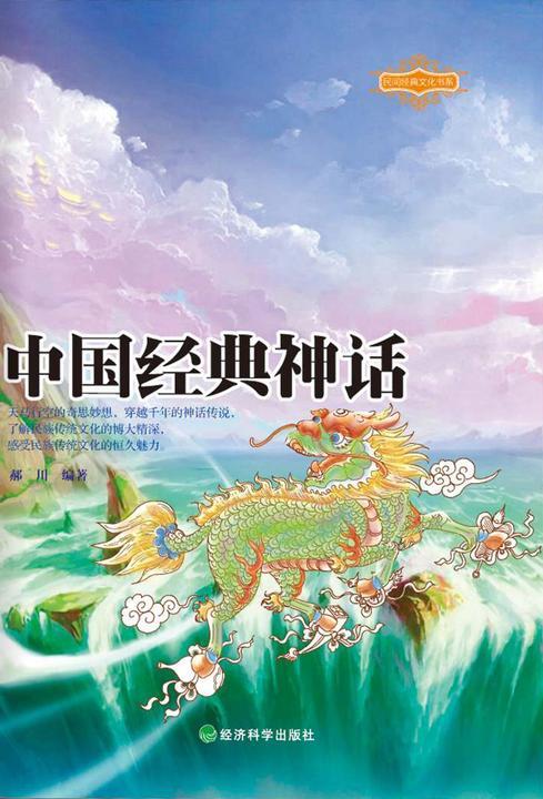 中国经典神话