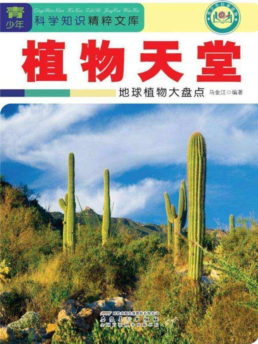 植物天堂:地球植物大盘点