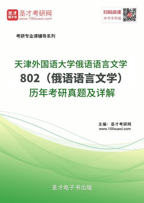 天津外国语大学俄语语言文学802(俄语语言文学)历年考研真题及详解