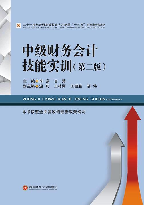 中级财务会计技能实训(第二版)