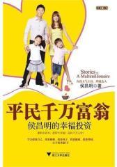 平民千万富翁:侯昌明的幸福投资(试读本)