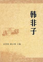 韩非子(中华国学经典)