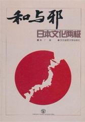 和与邪:日本文化两极