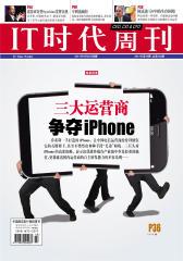 IT时代周刊 半月刊 2011年18期(电子杂志)(仅适用PC阅读)