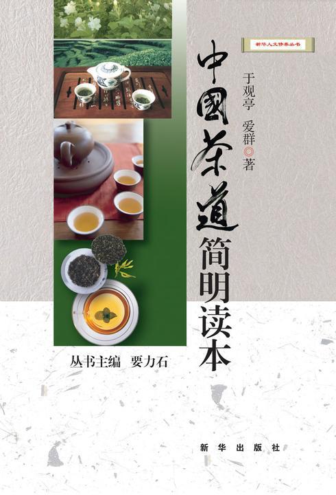 中国茶道简明读本