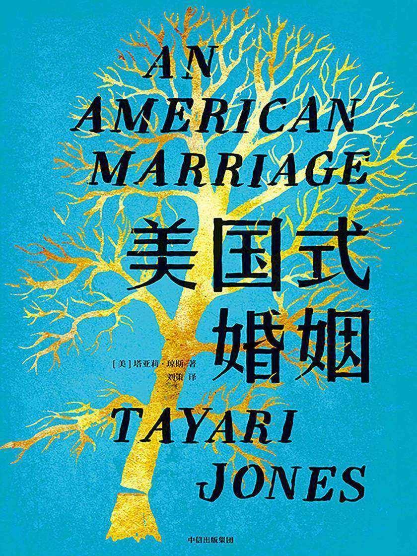 美国式婚姻