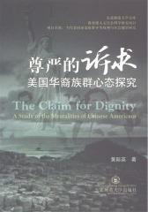 尊严的诉求:美国华裔族群心态探究