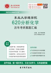 东北大学理学院620分析化学历年考研真题汇编