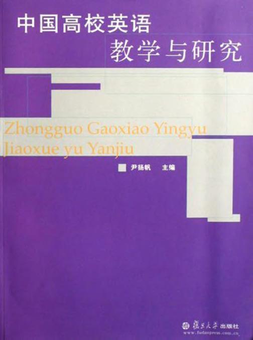 中国高校英语教学与研究