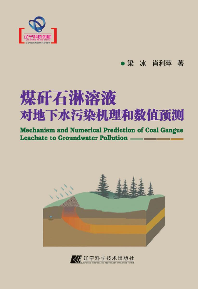 煤矸石淋溶液对地下水污染机理和数值预测(仅适用PC阅读)