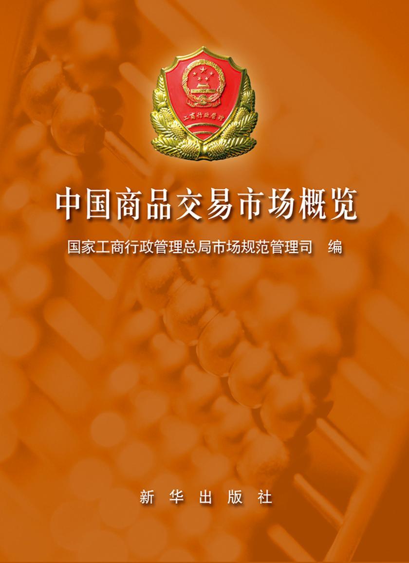 中国商品交易市场概览