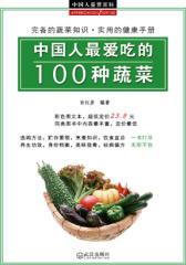 中国人 爱吃的100种蔬菜(试读本)