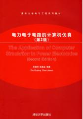 电力电子电路的计算机仿真(第2版)(清华大学电气工程系列教材)(试读本)