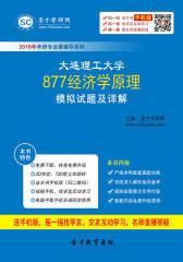 2017年大连理工大学877经济学原理模拟试题及详解