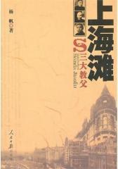 上海滩三大教父(试读本)