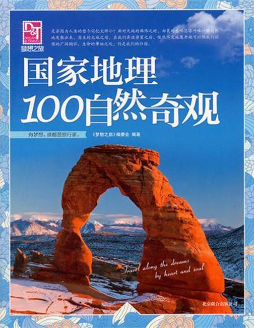 国家地理100自然奇观(仅适用PC阅读)