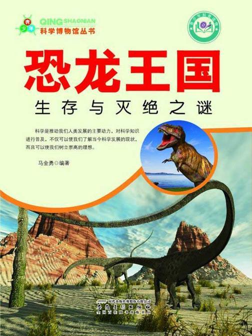 恐龙王国:生存与灭绝之谜