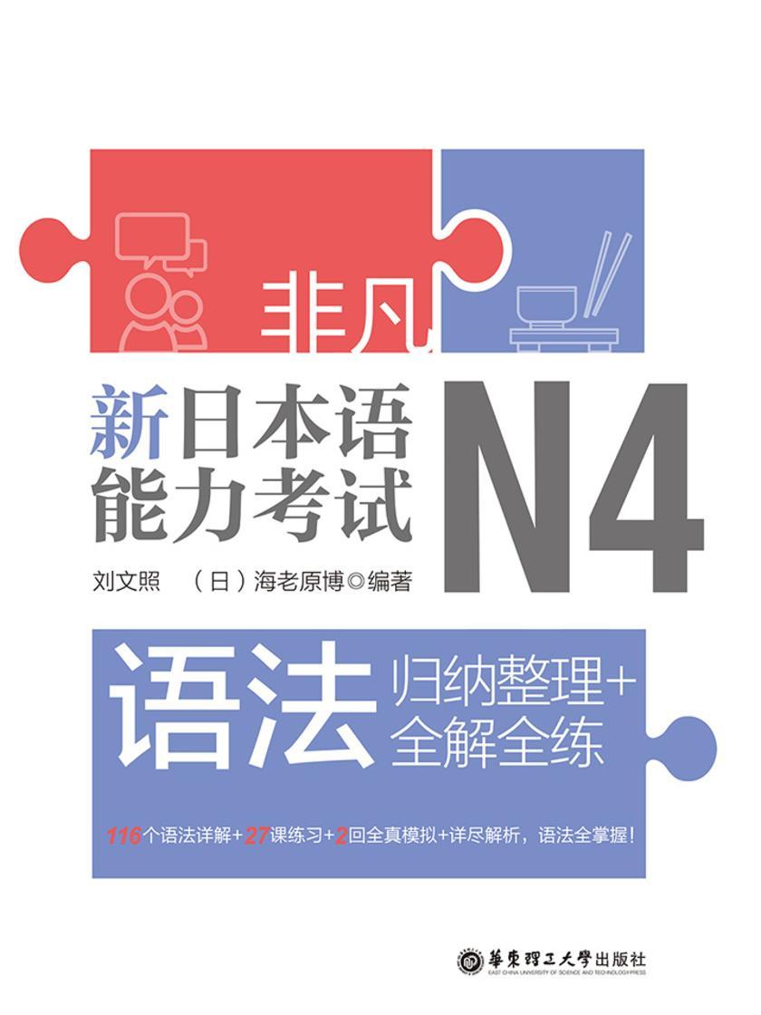 非凡.新日本语能力考试.N4语法:归纳整理+全解全练