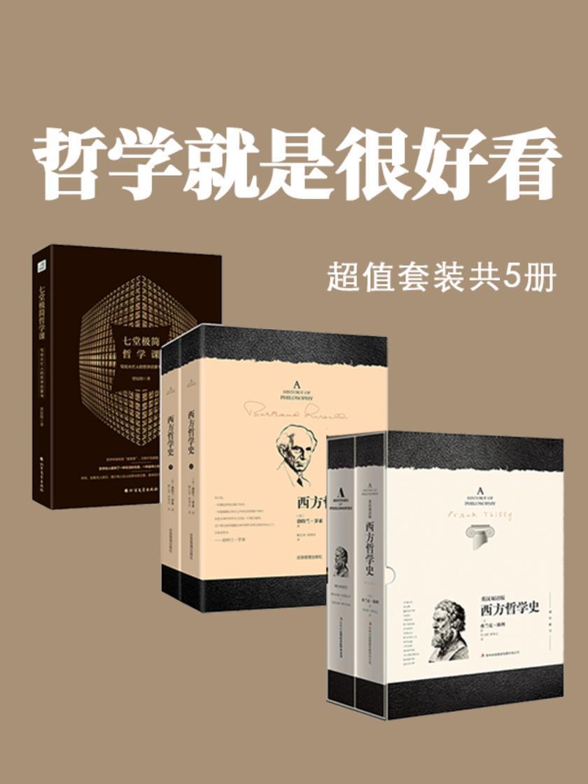 哲学就是很好看:西方哲学史:梯利版+罗素版+七堂极简哲学课(超值套装共五册)