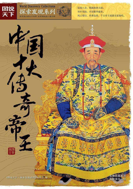 中国十大传奇帝王