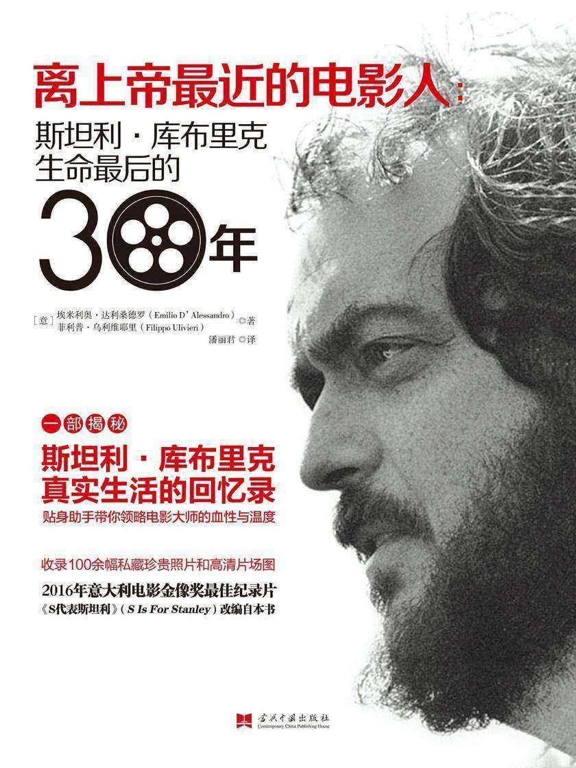 离上帝最近的电影人:斯坦利·库布里克生命最后的30年