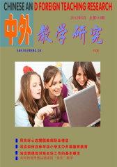 中外教学研究 月刊 2012年05期(电子杂志)(仅适用PC阅读)