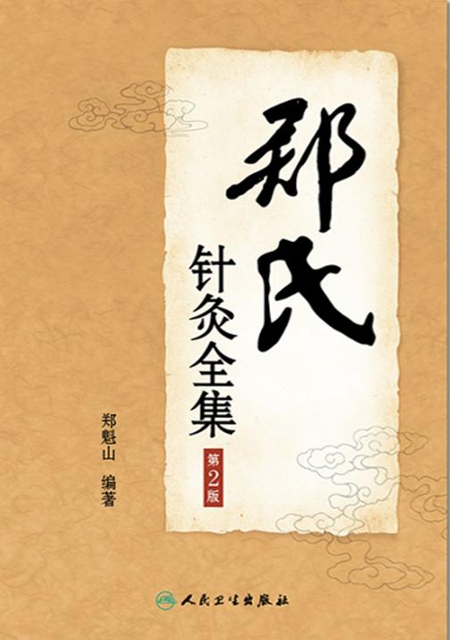郑氏针灸全集(第2版)