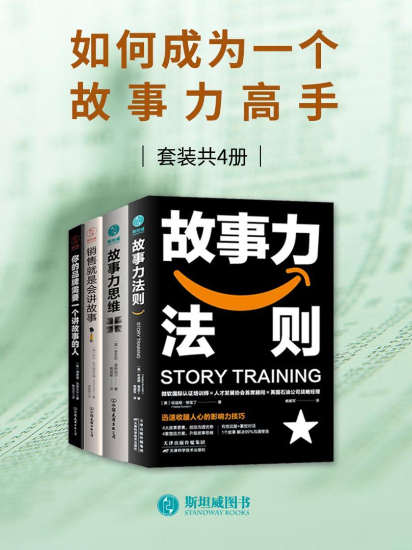 如何成为一个故事力高手(套装共4册)