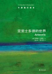 牛津通识读本:亚里士多德的世界(中文版)