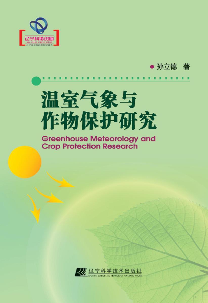温室气象与作物保护研究(仅适用PC阅读)