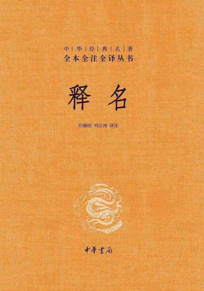 释名(精)--中华经典名著全本全注全译