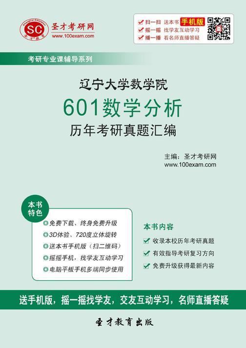 辽宁大学数学院601数学分析历年考研真题汇编