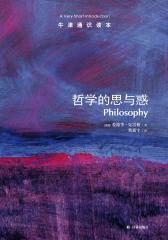 牛津通识读本:哲学的思与惑(中文版)
