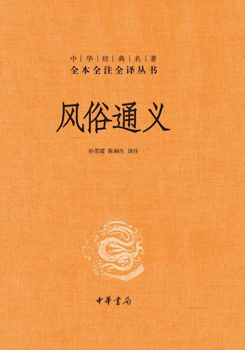 风俗通义(精)--中华经典名著全本全注全译丛书
