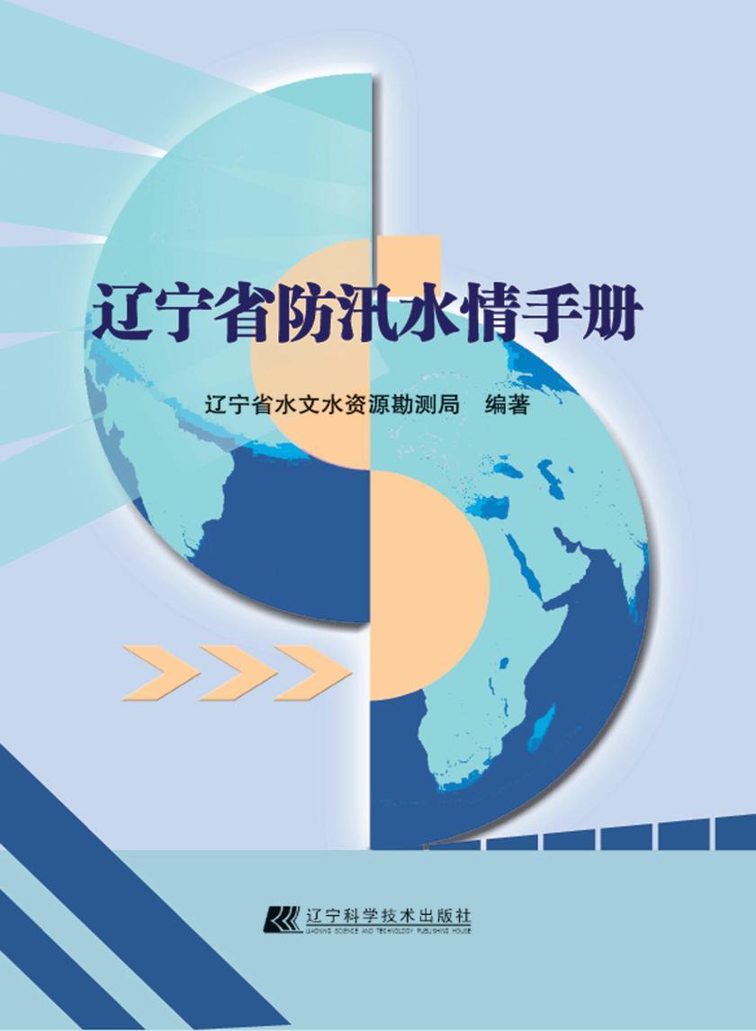 辽宁省防汛水情手册(仅适用PC阅读)