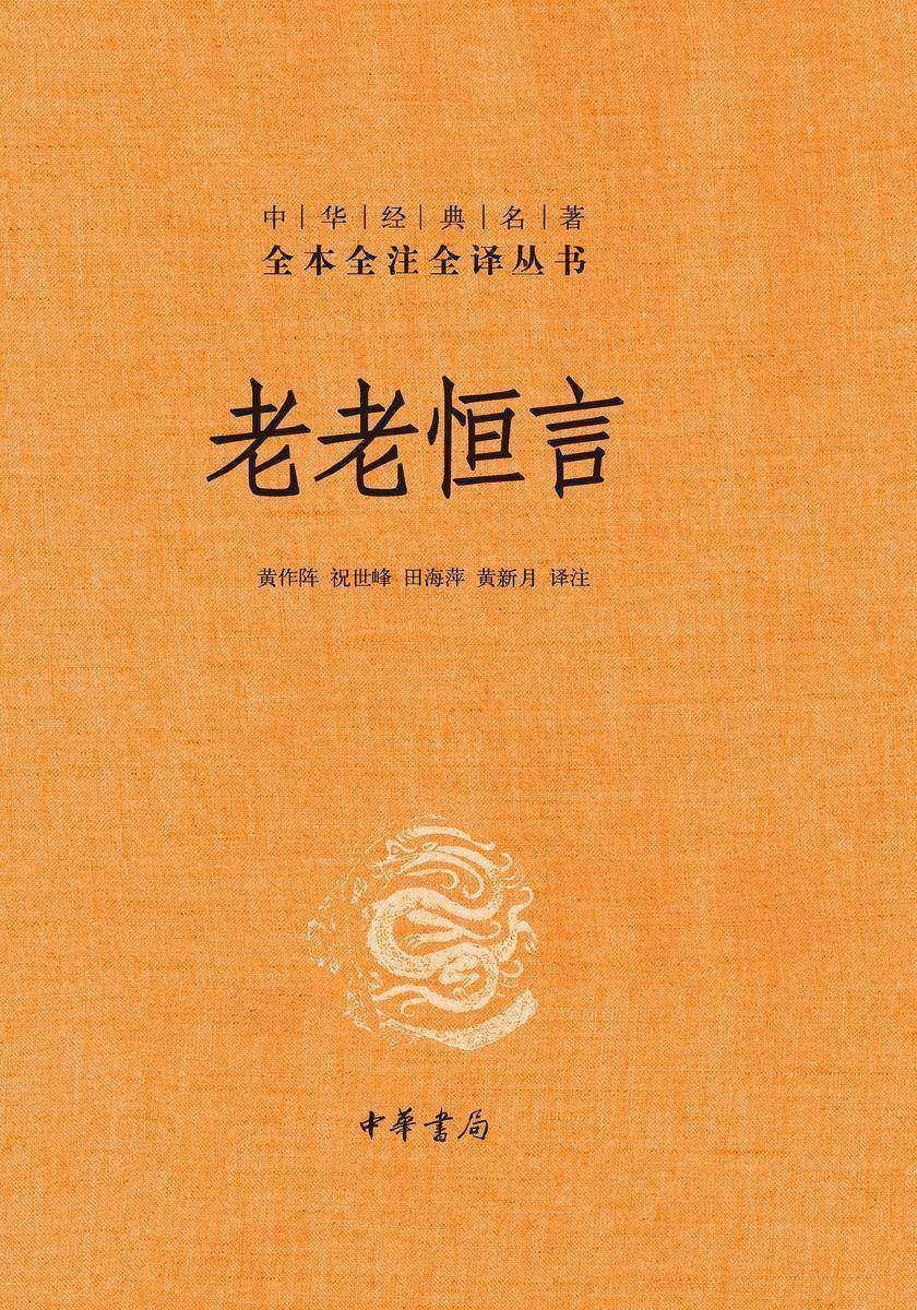 老老恒言(精)--中华经典名著全本全注全译