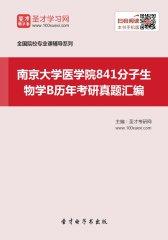 南京大学医学院841分子生物学B历年考研真题汇编