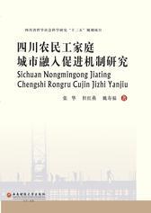 四川农民工家庭城市融入促进机制研究